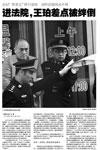 新闻晨报:王珀差点被绊倒