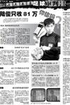 武汉晚报:陆俊只收81万?