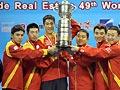 第49届广州世乒赛