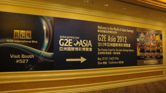 G2E展会现场