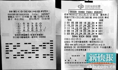 5月31日中奖的彩票。