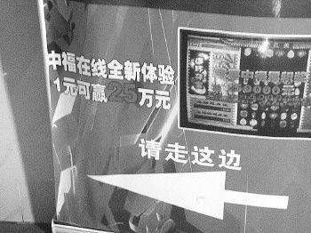 """民政大厦销售厅,""""1元中25万""""的宣传语相当扎眼。(记者 梁开文 摄)"""