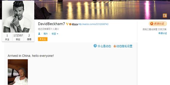 贝克汉姆开通新浪微博