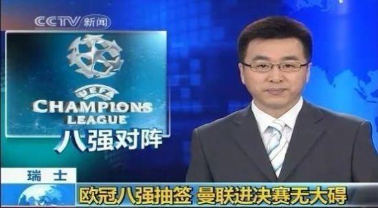 球迷恶搞:央视新闻力挺曼联进决赛