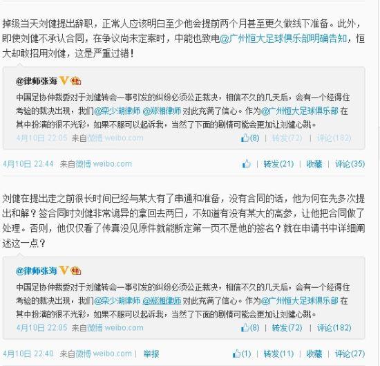 张海律师微博截图