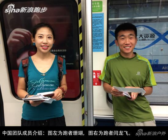 中国团队成员介绍:图左为跑者珊瑚,图右为跑者闫龙飞.图片