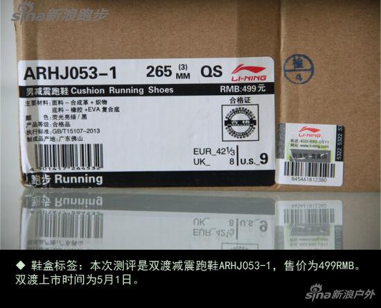鞋盒标签.