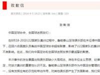 鲁能就国奥抢人事件发道歉信:今后全力支持国家队