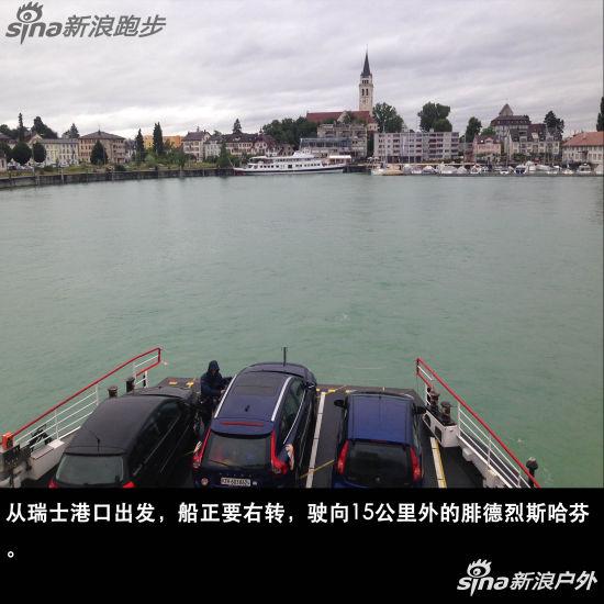 从瑞士港口出发,船正要右转,驶向15公里外的腓德烈斯哈芬。