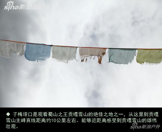 子梅垭口是观看蜀山之王贡嘎雪山的绝佳之地之一,直线距离约10公里,近距离感受贡嘎雪山的雄伟。
