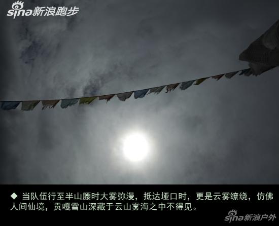 当队伍行至半山腰时大雾弥漫,抵达垭口时,更是云雾缭绕,仿佛人间仙境,贡嘎雪山深藏于云山雾海之中不得见。