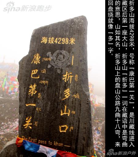 """折多山(4298米)号称""""康巴第一关"""",是川藏线进藏后第一座大山。"""
