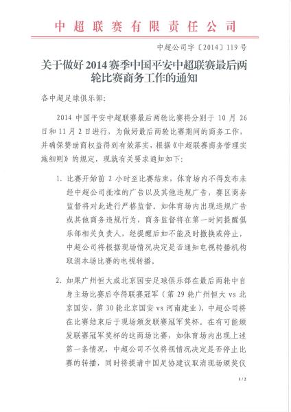 中超公司发布中超最后两轮比赛商务工作通知