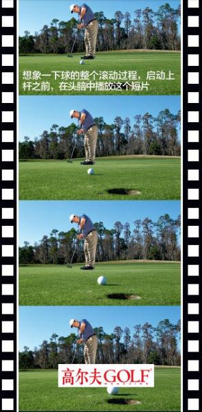 想象一下球的整个滚动过程,启动上 杆之前,在头脑中播放这个短片