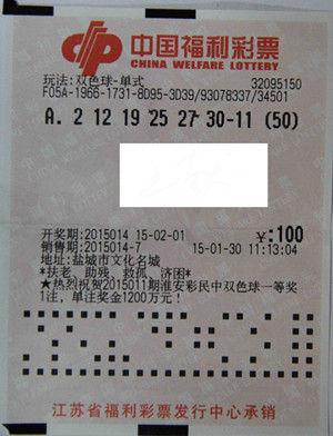 图为15万双色球中奖彩票