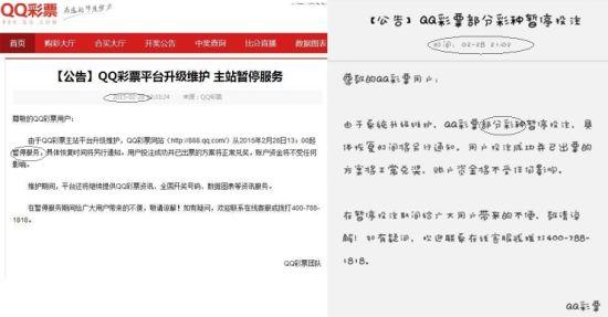QQ彩票官方网站和客户端公告对比