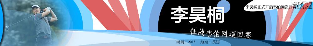 李昊桐征战韦伯网巡回赛