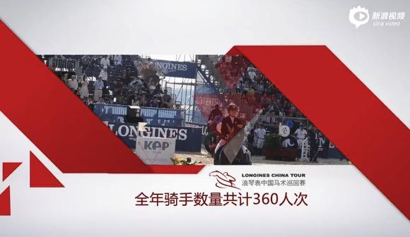 跨越不止!2015中巡赛官方宣传片
