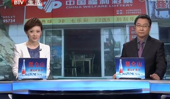 北京生活频道报道福彩黑幕