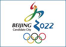 北京申冬奥标识