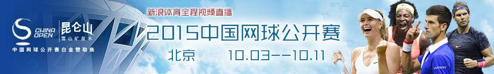 2015中国网球公开赛