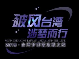 视频-2016台湾发现之旅宣传片 破风台湾涉步而行