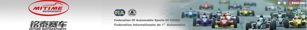 2016年FIA F4中国锦标赛