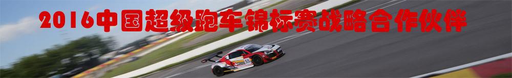 2016中国超级跑车锦标赛