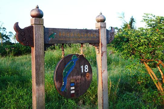 南洋河原生态高尔夫球场原始密林中的球场