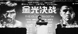 帕奎奥里奥斯十年之战在京推广邹市明现场助阵