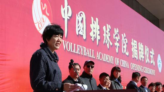 中国排球学院揭牌仪式举行