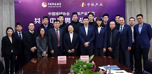 中国排球协会与中体产业集团共建中国男排战略合作签约仪式举行