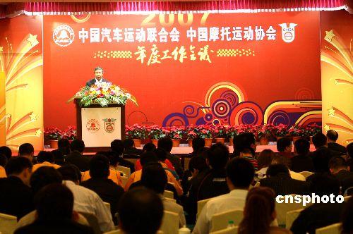 总结得失展望未来中国汽联中国摩协年会圆满闭幕