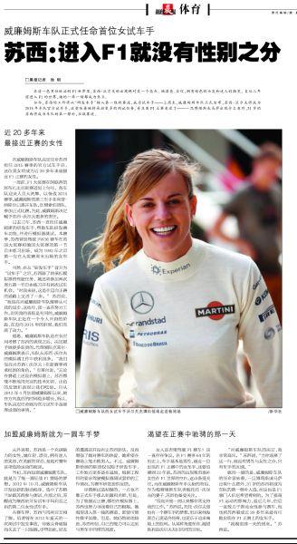 苏西:进入F1就没有性别之分