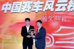 图文-07中国赛车风云榜颁奖李淳为夏青颁奖