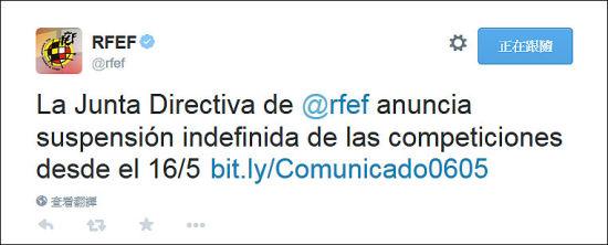 西班牙足协宣布国内赛事将从5月16日起无限期延后(官网推特截图)
