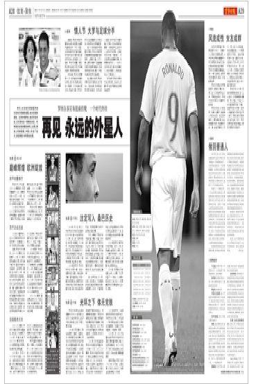 京华时报版面