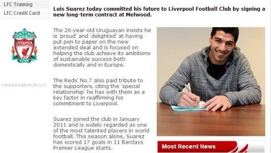 利物浦官方宣布续约苏亚雷斯