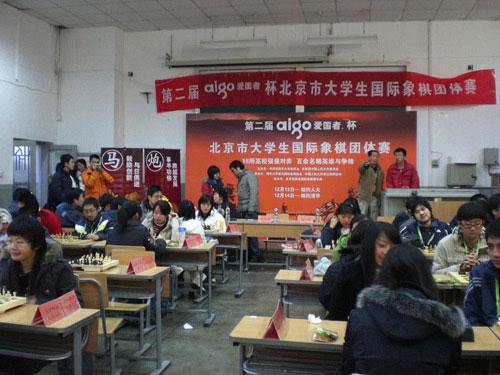 第二届北京市大学生国际象棋团体赛隆重开幕