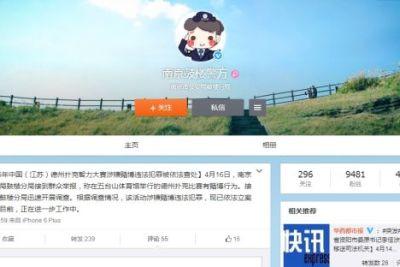 南京警方调查德州扑克大赛涉赌 金额近800万