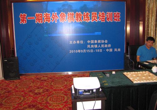 图文-第一期海外象棋教练员培训第一期培训即将开始
