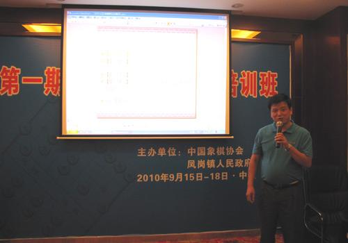 图文-第一期海外象棋教练员培训葛教练为学员培训