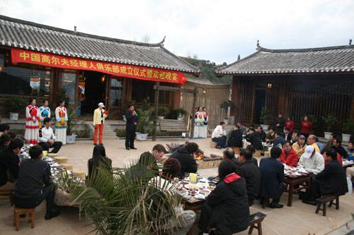 巅峰平台中国高尔夫经理人俱乐部成立