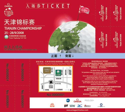2008欧米茄中国巡回赛-天津锦标赛网上门票下载