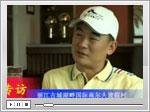 丽江古城董事长冯彪专访:打造亚洲第一休闲球会