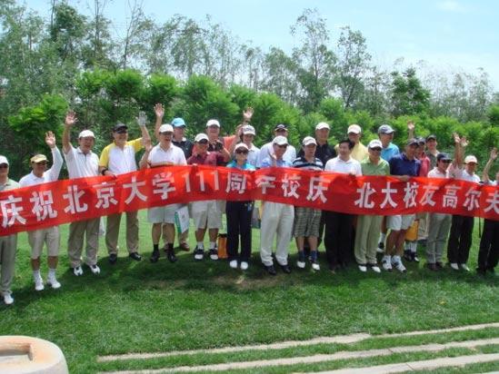 庆祝建校111周年北大校友高尔夫校庆赛圆满收杆