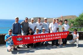 温州阳光高尔夫球队应邀访美陈继锋获联谊赛冠军