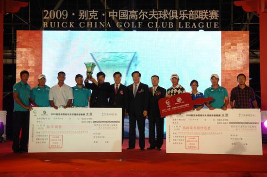 别克俱乐部联赛落幕安吉龙王溪夺取年度总冠军