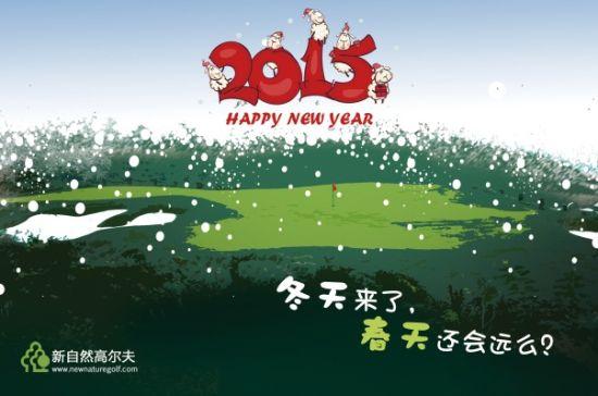 寄语2015中国高尔夫