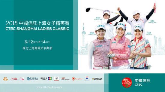 中国信托上海女子精英赛